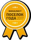 Финалист конкурса Поселок года 2017